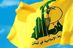 حزب الله يتهم الإدارة الأمريكية بتعطيل تشكيل الحكومة اللبنانية