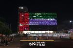 شهرداری تلآویو به رنگ پرچم امارات در آمد!