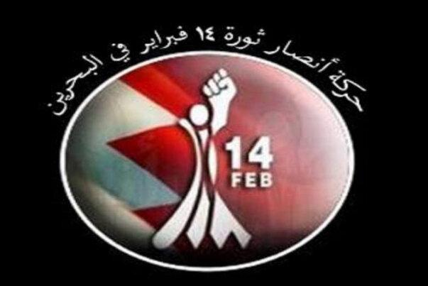 بيان حركة أنصار شباب ثورة 14 فبراير بمناسبة يوم القدس العالمي