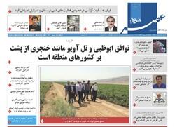 صفحه اول روزنامه های فارس ۲۵ مرداد ۹۹