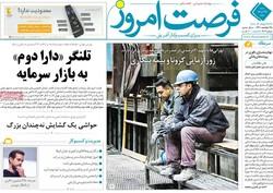 روزنامه های اقتصادی شنبه ۲۵ مرداد ۹۹