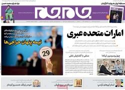 روزنامه های صبح شنبه ۲۵ مرداد ۹۹