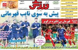 روزنامه های ورزشی شنبه ۲۵ مرداد ۹۹