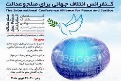 کنفرانس ائتلاف جهانی برای صلح و عدالت برگزار میشود