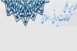 انتشار «مجله بینالمللی مطالعات ایرانی-اسلامی» ازسر گرفته میشود