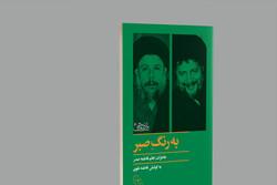 خاطرات همسر شهید آیتالله محمدباقر صدر منتشر میشود