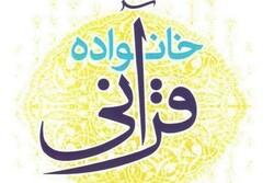 از تکریم تا تربیت در خانواده قرآنی