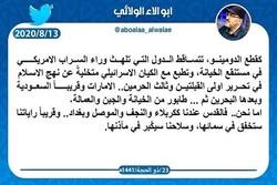 الدول العربية تلهث وراء السراب الامريكي في مستنقع الخيانة