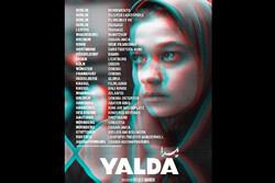 «یلدا» با دوبله آلمانی اکران میشود
