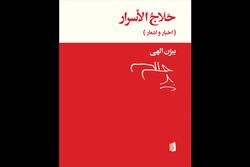 «حلاج الاسرار: اخبار و اشعار» در پله چهارم نشر ایستاد