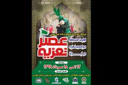 برگزاری مرحله نیمه نهایی و نهایی عصر تعزیه در پردیس تئاتر تهران