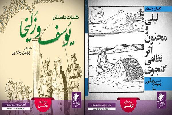 """İran'da """"Leyla ile Mecnun"""" Azerice sesli kitap haline getirildi"""
