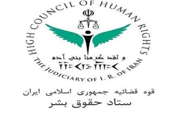 Islamic human rights, guarantor of protecting people's rights