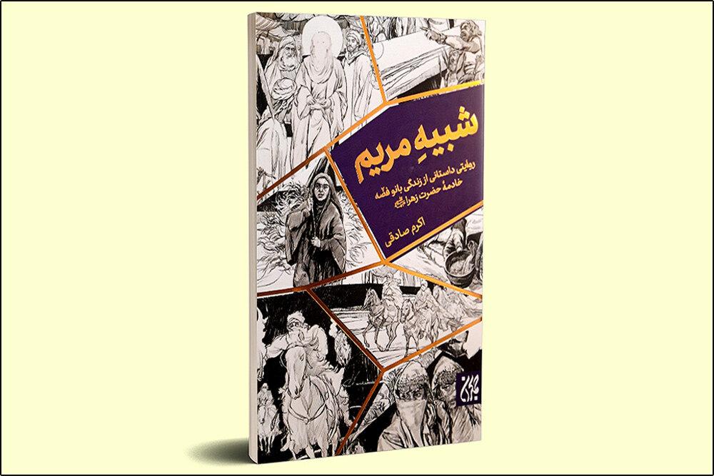 رمان تاریخی زندگی خادم حضرت زهرا (س) منتشر شد