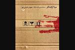 رمان پلیسی «مرد آرایشگر» منتشر شد/کتابی دیگر از سباستین فیتسک