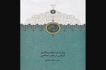 کتاب «وزارت و دیوانسالاری ایرانی در عصر اسلامی» چاپ شد