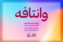 محمدحسین امانی «وانتافه» را برای شبکه سه می سازد