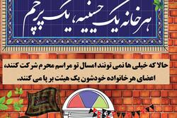 پویش مردمی «هر خانه، یک حسینیه، یک پرچم » در بوشهر اجرا میشود