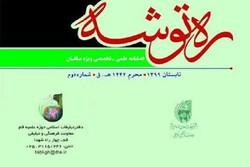 ره توشه ماه محرم ۹۹ منتشر شد