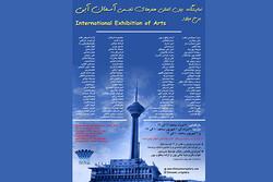 افتتاح نمایشگاه گروهی «آسمان آبی» در برج میلاد