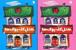 دو عنوان از «هتل کلّهپوکها» برای کودکان چاپ شد