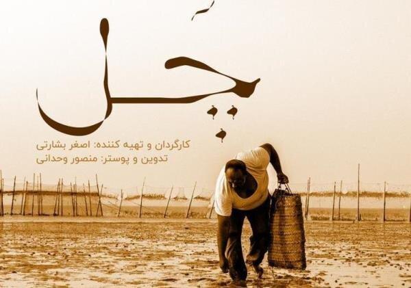 Iranian short film at Minsk intl. film fest