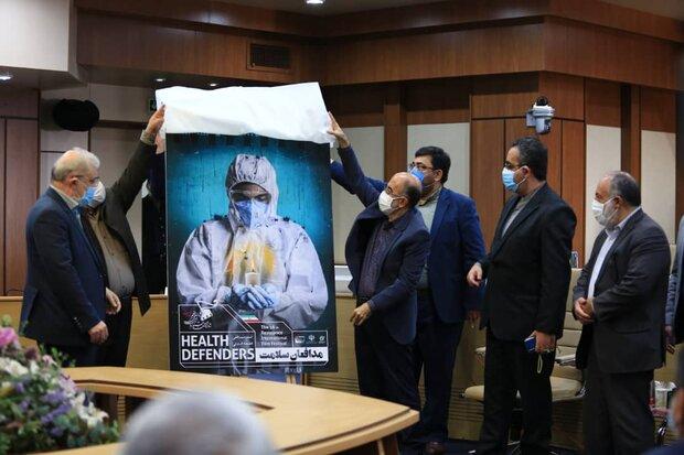 Poster of Iran's intl. 'Health Defenders' film fest. unveiled