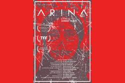 انتشار پوستر «آرینا» به بهانه حضور در جشنواره یونیورسال