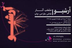 «آرشیو» آثار طراحی و نقاشی به نمایش درمیآید