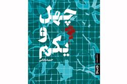 «چهل و یکم»؛ روایتی بازگشتگونه/ قصه عارفان و کاتبان