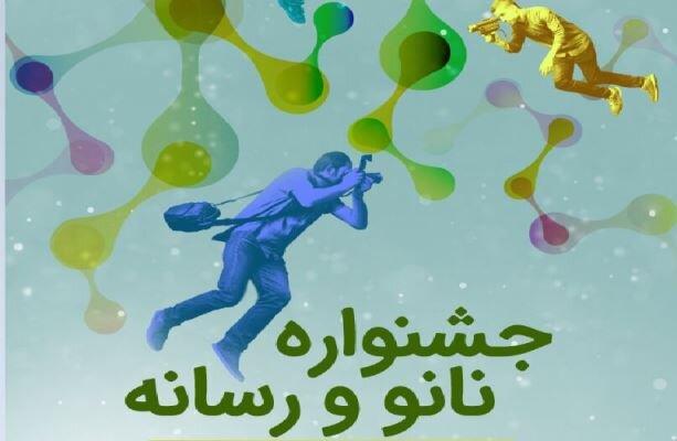 فراخوان جشنواره نانو و رسانه ۱۴۰۰ منتشر شد