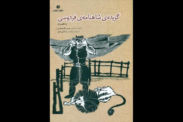 گزیده شاهنامه به روایت حسن گلمحمدی و تصویرسازیهای مرتضی ممیز