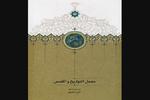 کتاب «مجمل التواریخ و القصص» چاپ شد