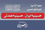 پویش «حسینیه ایران حسینیه همدلی» در یزد راه اندازی می شود