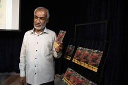 کتاب شعر «سیبهای سرخ معطر» در بوشهر رونمایی شد