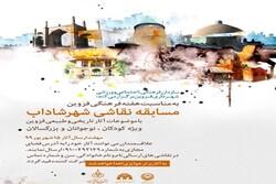 مسابقه نقاشی شهر شاداب در قزوین برگزار میشود