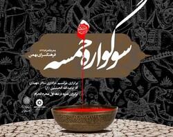 فرهنگسرای بهمن «سوگواره خمسه» را برگزار میکند