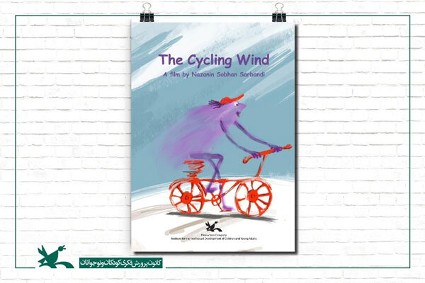 'The Cycling Wind' goes to Glasgow Film Festival 2020