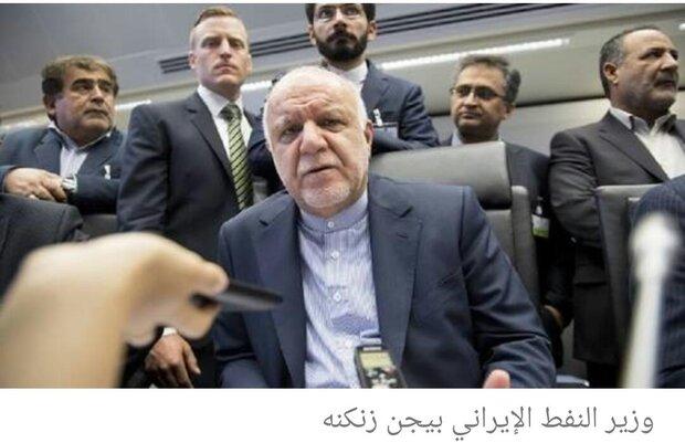 وزير النفط الإيراني يؤكد أن أمريكا احتجزت 4 ناقلات ويكشف التفاصيل