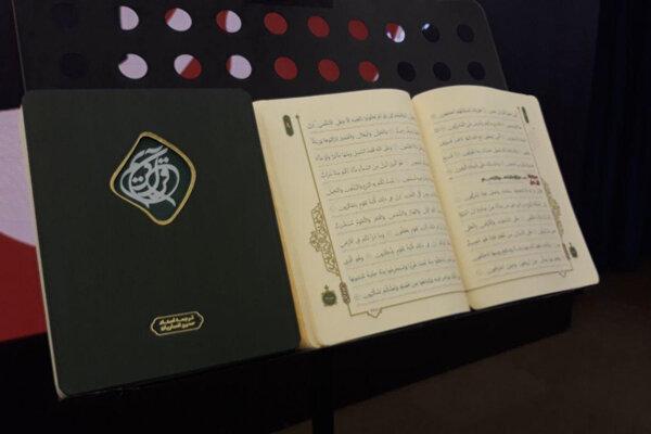 قرآن «واضح» رونمایی شد/ مصحفی با جلوههای نو هنری و گرافیکی