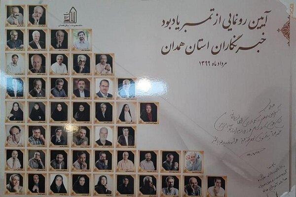 آیین رونمایی از تمبر یادبود خبرنگاران استان همدان برگزار شد