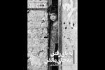 «اینجا آزاد» با پروندهای پیرامون مهاجران افغانستان منتشر شد