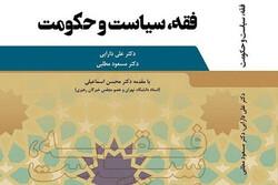 کتاب «فقه، سیاست، حکومت» به چاپ دوم رسید