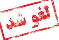 تعطیلی پنجشنبهها در البرز لغو شد