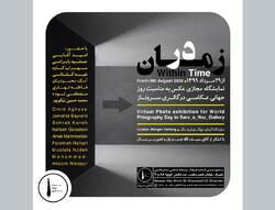 نمایشگاه عکس «در زمان» مجازی برگزار میشود