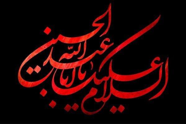 الحسين لايزال يمنع الأمويين من اختطاف الإسلام