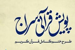 طرح ختم کامل قرآن در ماه محرم برگزار میشود