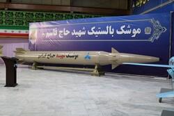 ایران کے دفاعی میزائل ایران کی ترقی اور پیشرفت کا مظہر ہیں