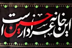 توزیع بیش از هزار قطعه کتیبه عزای حسین(ع) میان مردم
