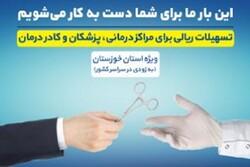 «سفیران سلامت» بانک تجارت ویژه مدافعان سلامت کشور